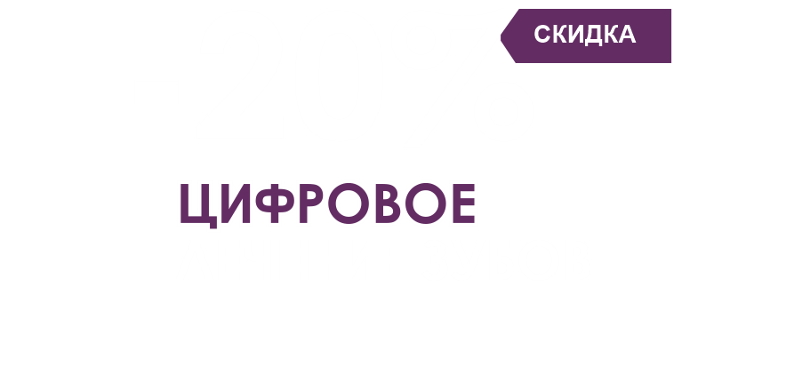 ЛЕЧЕНИЕ СКИДКА 20