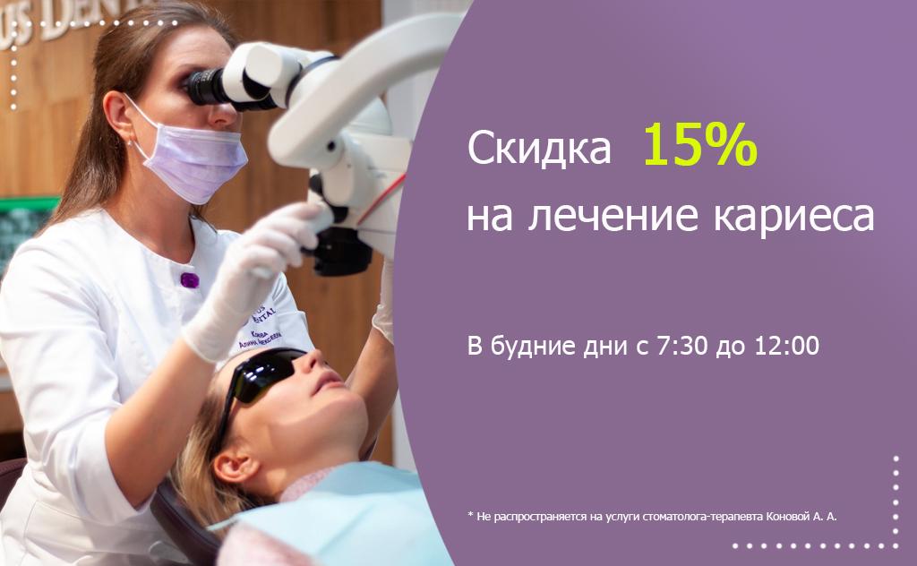 скидка на лечение кариеса в Казани